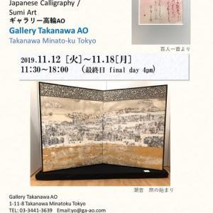 青砥光瑛 書画個展が今日から開催されます