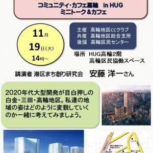 2020年代変貌する高輪地区のまち(白金・高輪・三田)講演会のご案内