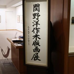 関野洋作木版画展に行ってきました
