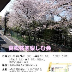 高松桜を楽しむ会のお知らせ