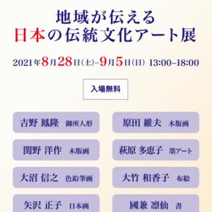 「地域が伝える日本の伝統文化アート展」のご案内