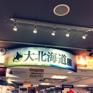 大阪で開催中の北海道展を全制覇してきました!