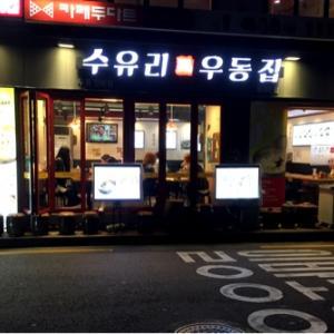 東大門エリアで夜食にあっさりしたネンマンドゥクッ☆【2017.9★ソウル・仁川の旅】