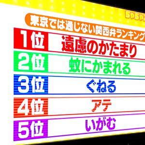 サヨナラ大阪!そして、新しい生活。