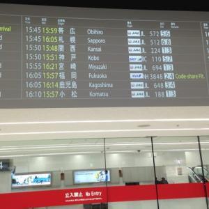 羽田空港 第1ターミナル 到着出口の件