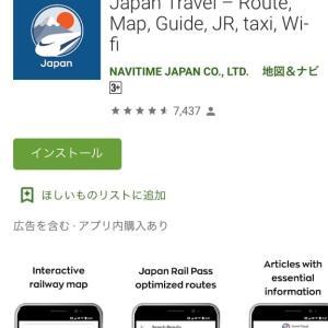 フルムーンパス旅行のツール Japan Travel
