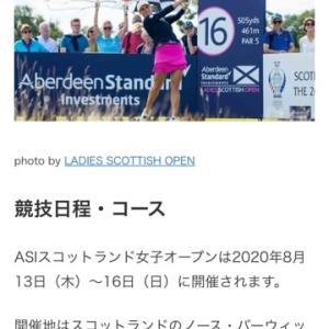 スコットランド女子オープンに渋野日向子が来るが、、、