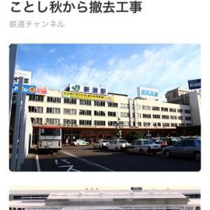 新潟駅ようやく建て直し!