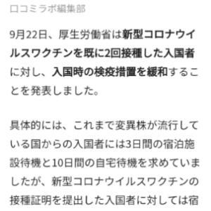 日本帰国時 検疫規制変更、、、、、