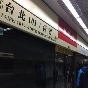 台湾ひとり旅 台北101