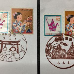 3並びの風景印 お雛様と奈良県高市郡など