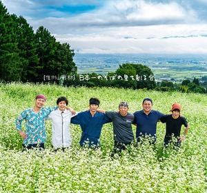 「山形村を日本一のそばの里へ」男達のチャレンジ!