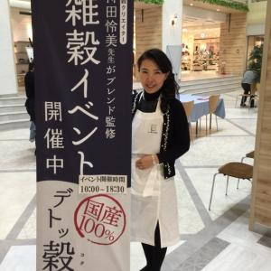 イベントレポート『食べる美容雑穀 「デトッ穀」イベント @長寿乃里 盛岡