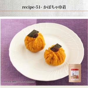 食べる美容雑穀「デトッ穀」レシピ「かぼちゃ茶巾 recipe51 / 食福しかり」