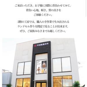 ラン活記録(中村鞄製作所)