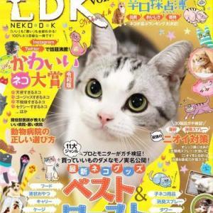 ネコDK【Vol.4】に掲載