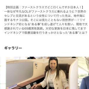 テレビ東京☆世界ナゼそこに日本人!本日16時!