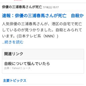 ショックです。俳優の三浦春馬くんが「自殺」