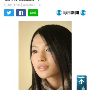 女優の芦名星さん自殺と偽旗作戦