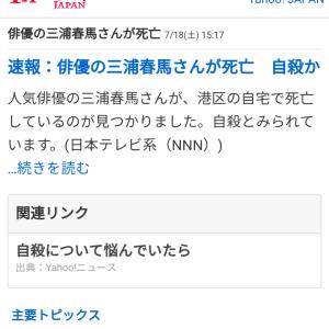 三浦春馬くんの訃報を含むYahooニュースの暗号報道①