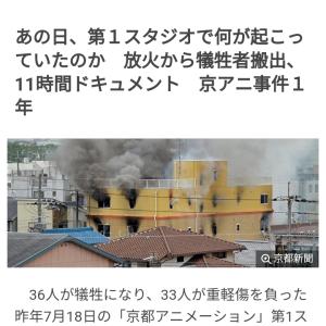 三浦春馬くんの訃報を含むYahooニュースの暗号報道②