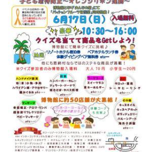 今日、『いっさいがっ祭 in 恩納村博物館』です!