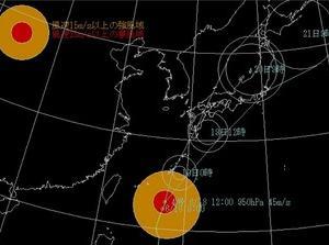 台風4号、暴風警報が発令されました