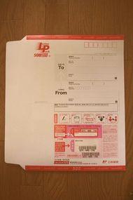 全国どこでも500円で、小包が送れます