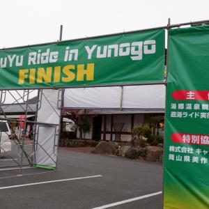 ★今年も開催!遊湯ライドin湯郷温泉!(自転車イベント)
