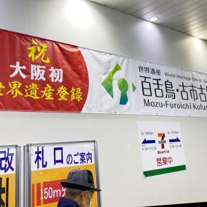 ★新大阪に横断幕!