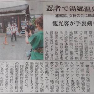 ★山陽新聞さんありがとうございます♡