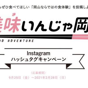 ★#美味いんじゃ岡山 キャンぺーン開始!