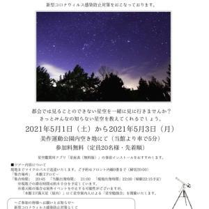 ★5/1~5/5 星空案内人と星空観賞♡