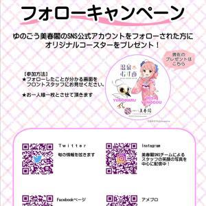 ★フォローキャンペーン開催!
