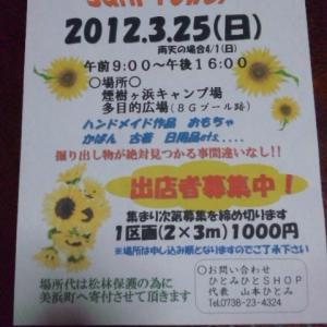 3/25㈰ フリーマーケット Sun Flower開催