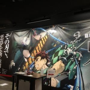 「劇場版 鬼滅の刃 無限列車編」の感想文