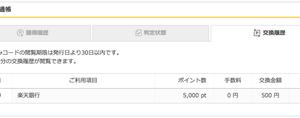 500円換金【Warau(ワラウ)】稼げるポイントサイト