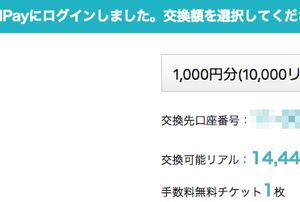 1,000円【げん玉】2番目に稼げるポイントサイト♪