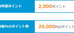 2,000円換金【モッピー】一番稼げるポイントサイト♪