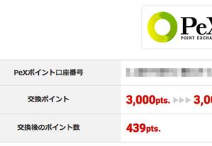 300円【ECナビ】稼げるポイントサイト♪