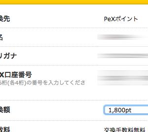 1,800円【ハピタス】3番目に稼げるポイントサイト♪