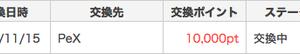 500円換金【ポイントタウン】4番目に稼げるポイントサイト♪