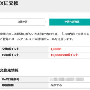 1,000円換金【モッピー】60万稼いだポイントサイト♪