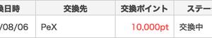 500円換金【ポイントタウン】8月1回目!25万円稼いだポイントサイト!