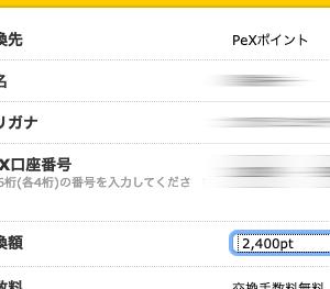 2,400円換金【ハピタス】33万稼いだポイントサイト♪