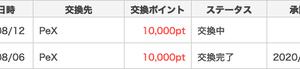 500円換金【ポイントタウン】8月2回目!25万円稼いだポイントサイト!