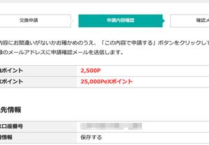 2,500円換金【モッピー】58万稼いだポイントサイト♪