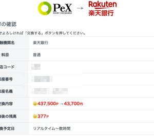 43,700円【振込完了】PeXから銀行振込♪