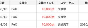 500円換金【ポイントタウン】8月3回目!25万円稼いだポイントサイト!