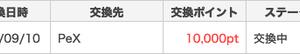 500円換金【ポイントタウン】9月1回目!